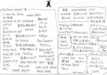 曲目リスト(裏).jpg